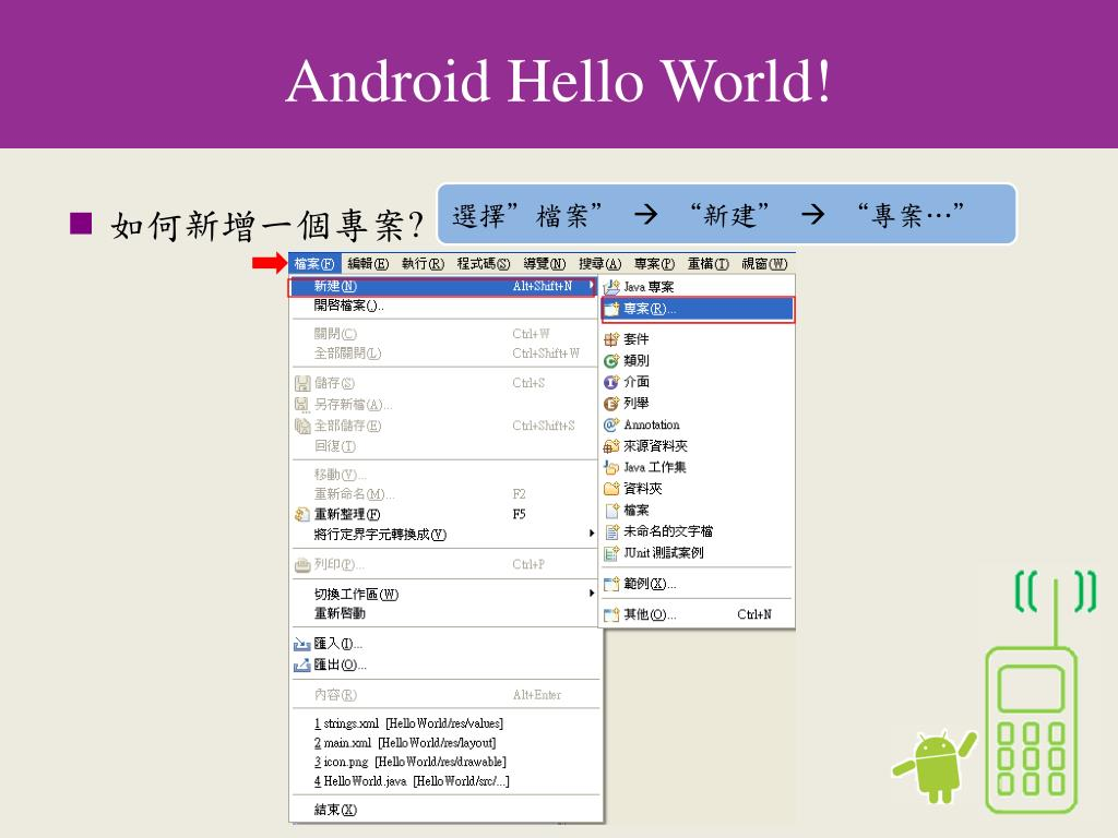 Android Hello World!
