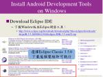 install android development tools on windows5