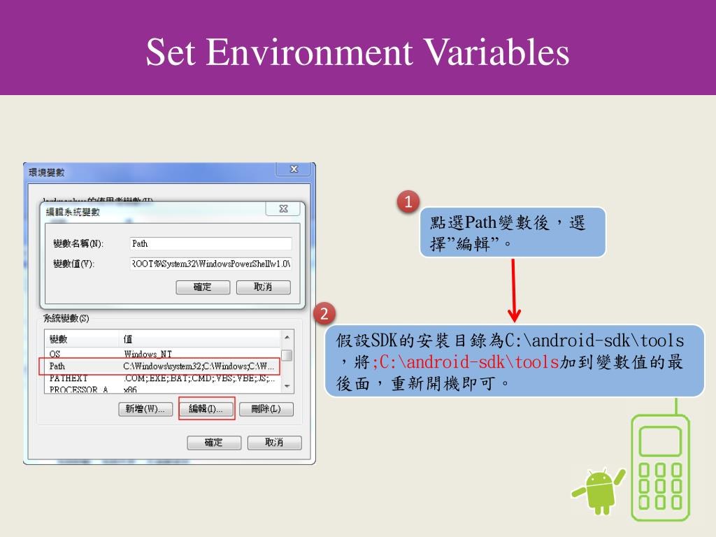 Set Environment Variables