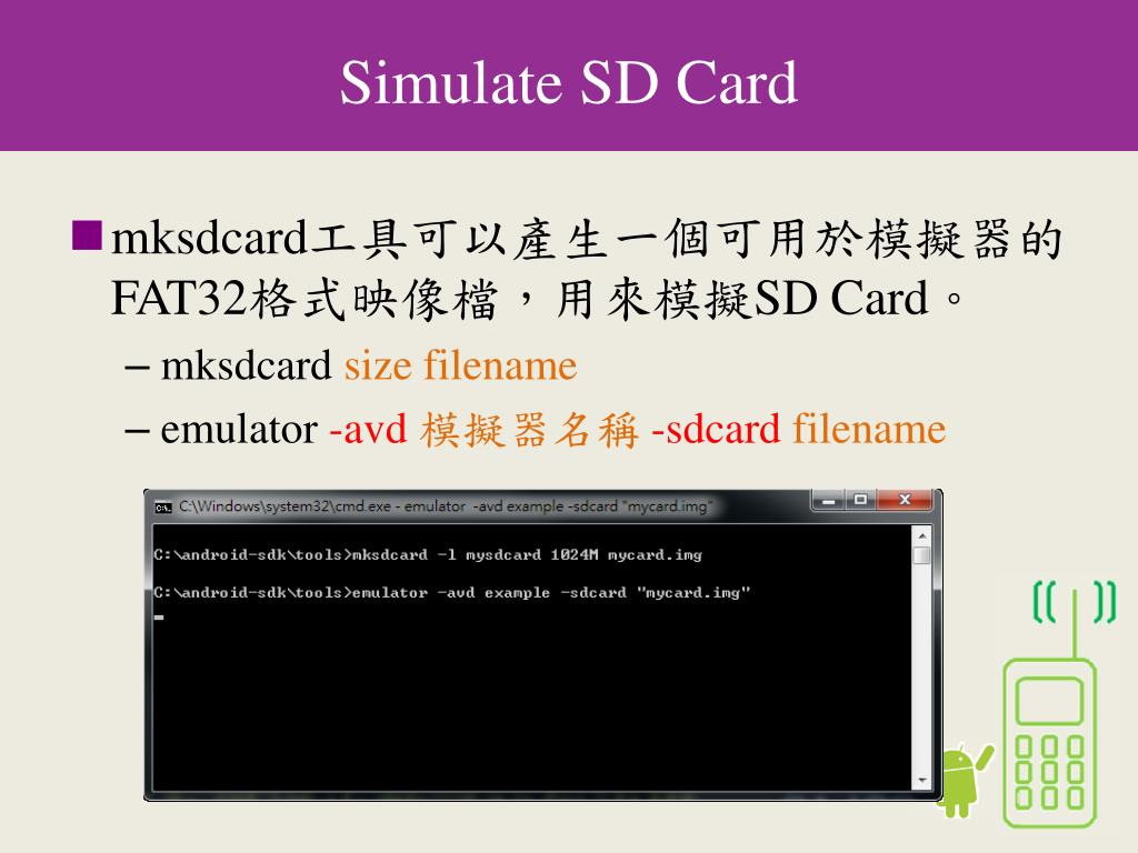 Simulate SD Card