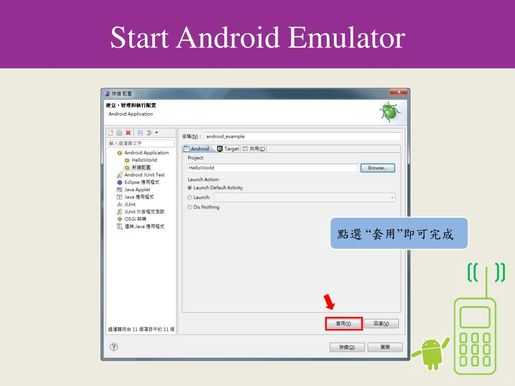 Start Android Emulator