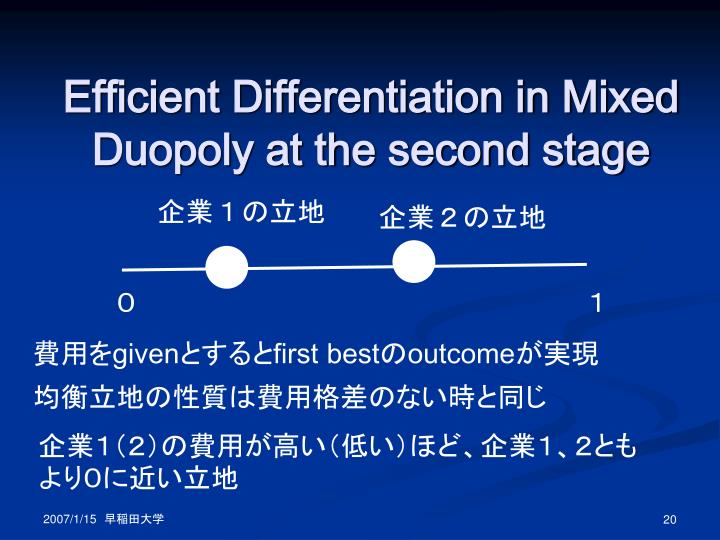 Efficient Differentiation in Mixed Duopoly at the second stage