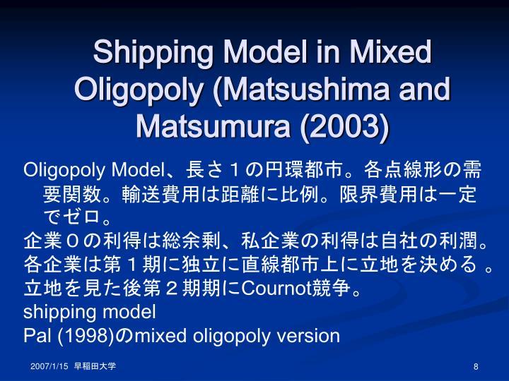 Shipping Model in Mixed Oligopoly (Matsushima and Matsumura (2003)