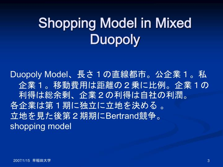 Shopping model in mixed duopoly
