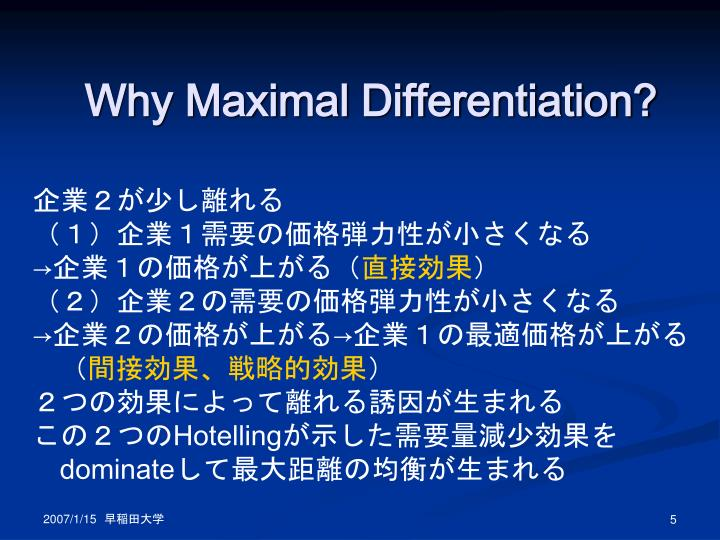 Why Maximal Differentiation?
