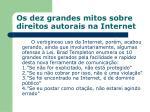 os dez grandes mitos sobre direitos autorais na internet2