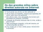 os dez grandes mitos sobre direitos autorais na internet3