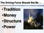 the driving force should not be