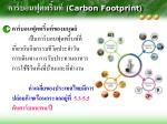 carbon footprint3