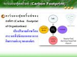 carbon footprint5