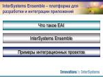 intersystems ensemble1
