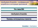 intersystems ensemble2