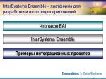 intersystems ensemble5