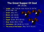 the great supper of god mt 24 28