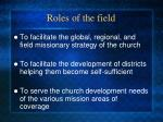 roles of the field