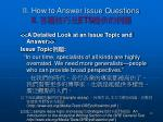 ii how to answer issue questions ii ets