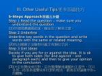 iii other useful tips