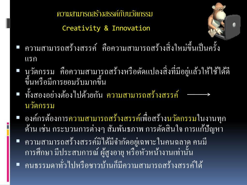ความสามารถสร้างสรรค์กับนวัตกรรม