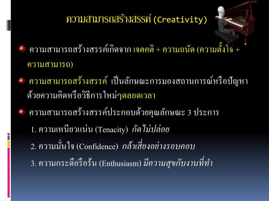 ความสามารถสร้างสรรค์