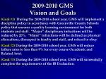 2009 2010 gms vision and goals