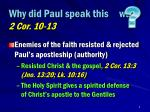 why did paul speak this way 2 cor 10 13