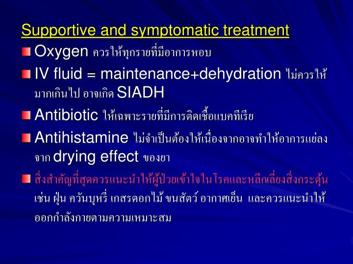 Supportive and symptomatic treatment