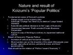 nature and result of koizumi s popular politics