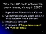 why the ldp could achieve the overwhelming victory in 2005
