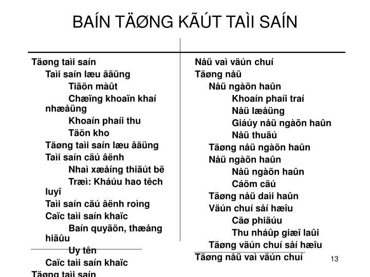 Täøng taìi saín