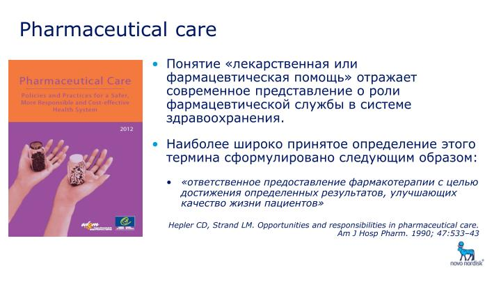 Понятие «лекарственная или фармацевтическая помощь» отражает современное представление о роли фармацевтической службы в системе здравоохранения.