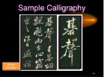 sample calligraphy6