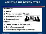 applying the design steps
