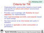 criteria for tik