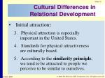 cultural differences in relational development2