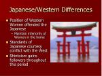 japanese western differences