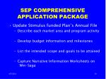 sep comprehensive application package1