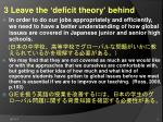 3 leave the deficit theory behind