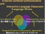 a learner centered communicative and interactive language classroom