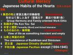 cultural literacy japanese habits of the hearts
