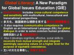 global literacy a new paradigm for global issues education gie