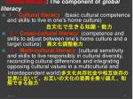 global literacy the component of global literacy