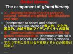 global literacy the component of global literacy1