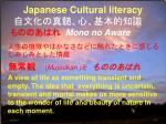 japanese cultural literacy mono no aware