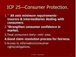 icp 25 consumer protection