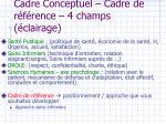 cadre conceptuel cadre de r f rence 4 champs clairage