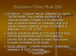 sarbanes oxley rule 205