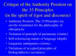 critique of the authority position on the 33 principles in the spirit of rigor and discourse