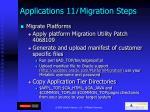 applications 11 i migration steps1
