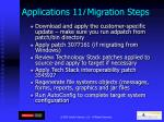 applications 11 i migration steps3