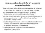 intra generational equity for art museums empirical analysis2